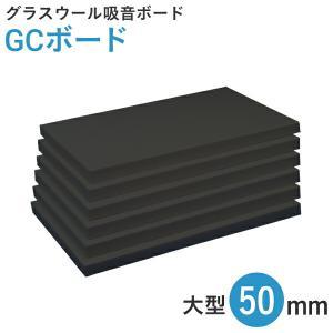 【50mm・大型(ブラック)】「GCボード」(910×1820mm 5枚入)厚手ガラスクロス貼り|yamayuu