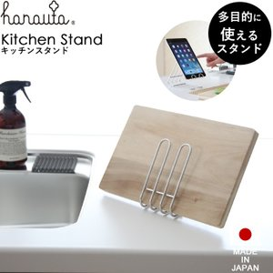 hanauta ハナウタ 「キッチンスタンド SR」 収納スタンド シルバー SS-310140