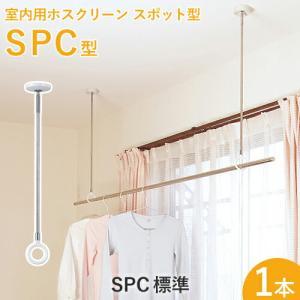 室内用ホスクリーンスポット型 「SPC型 標準(SPC)」 1本 調整範囲:460-550-640mm ホワイト/ベージュ 川口技研|yamayuu