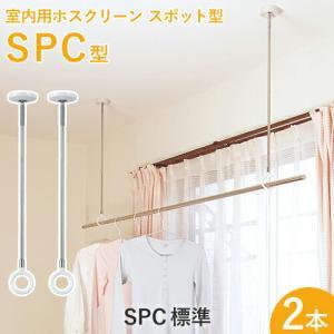 室内用ホスクリーンスポット型 「SPC型 標準(SPC)」 2本 調整範囲:460-550-640mm ホワイト/ベージュ 川口技研|yamayuu