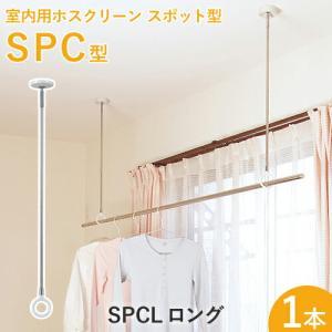 室内用ホスクリーンスポット型 「SPC型 ロング(SPCL)」 1本 調整範囲:660-750-840mm ホワイト/ベージュ 川口技研|yamayuu