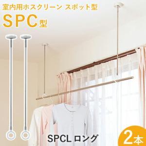 室内用ホスクリーンスポット型 「SPC型 ロング(SPCL)」 2本 調整範囲:660-750-840mm ホワイト/ベージュ 川口技研|yamayuu