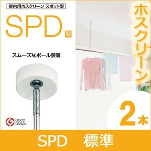 室内用ホスクリーンスポット型 「SPD型 標準(SPD)」 2本 調整範囲:460-550-640mm 川口技研|yamayuu