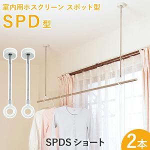 室内用ホスクリーンスポット型 「SPD型 ショート(SPDS)」 2本 調整範囲:320-410mm 川口技研|yamayuu