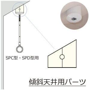 ホスクリーン用 「傾斜天井用パーツ SPKT-1-W」|yamayuu