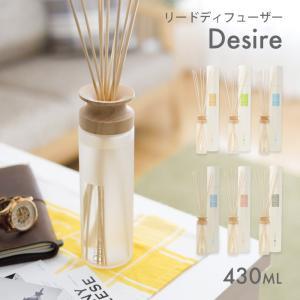 ルームフレグランス mercyu リードディフューザー Desire(デザイア) 430ml MRU-12 アロマディフューザー スティック フレグランス 香り シンプル 高級感