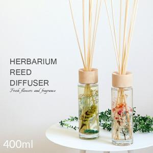 mercyu 「ハーバリウムリードディフューザー」 MRU-70 ルームフレグランス アロマ HARBARIUM 花 ドライフラワー 400ml|yamayuu