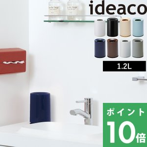 卓上こそ、美しく。カバーを被せるだけで中のポリ袋を隠してくれるゴミ箱チューブラーシリーズに洗面、ドレ...