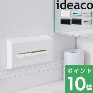 壁に貼って使えるWall(ウォール) 様々な場所にテッシュケースが多数存在する日常空間。 洗面、書斎...