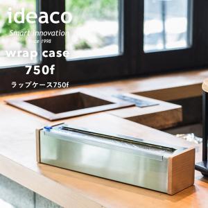 ideaco イデアコ「wrap case 750f(ラップケース750f)」 フードラップ収納 ス...
