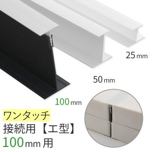 取り付けジョイナー【100mm/エ型(接続用)】 標準タイプ [長さ2,730mm] 吸音ボードを綺麗に取り付けできます♪|yamayuu