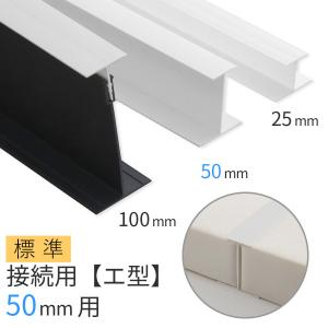 取り付けジョイナー【50mm/エ型(接続用)】 標準タイプ [長さ2,730mm] 吸音ボードを綺麗に取り付けできます♪|yamayuu