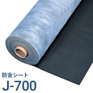 防音シート J-700(J700) 1本 日東紡マテリアル 吸音ボードの下貼りに|yamayuu