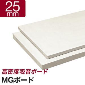 吸音ボード「MGボード」25mm(605×910mm 16枚入)厚手ガラスクロス貼り ロックウール 壁の防音|yamayuu