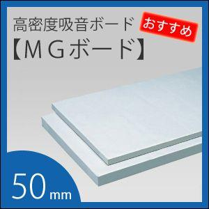 吸音ボード「MGボード」50mm (605×910mm 8枚入) 厚手ガラスクロス貼り ロックウール 壁の防音|yamayuu