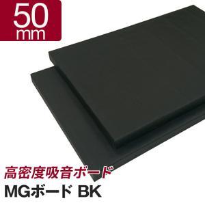 吸音ボード「 MGボード 」ブラック 50mm  1箱/8枚入  <605mm×910mm>  厚手GC貼り(厚手ガラスクロス貼り) 防音工事に最適!|yamayuu