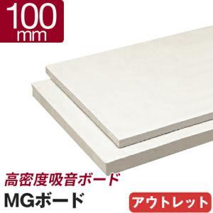 MGボード100mm/1箱(4枚入)<605×910mm>厚手ガラスクロス貼り|yamayuu