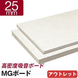 MGボード25mm/1箱(16枚入)<605×910mm>厚手ガラスクロス貼り|yamayuu