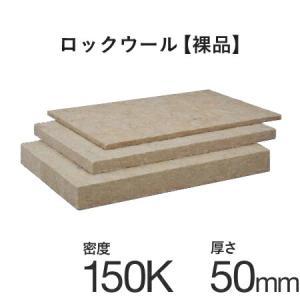 「MGボード 150 (クロスなし)」【高密度150k 50×605×910mm 6枚入り】 yamayuu