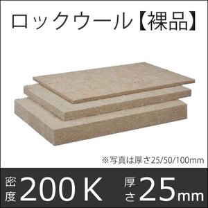 「MGボード 200 (クロスなし)」【高密度200k 25×605×910mm 10枚入り】 yamayuu