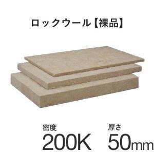 「MGボード 200 (クロスなし)」【高密度200k 50×605×910mm 5枚入り】 yamayuu