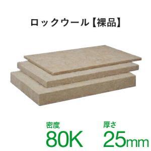 「MGボード 080 (クロスなし)」【密度80k 25×605×910mm 16枚入り】|yamayuu