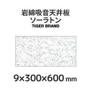 岩綿吸音天井板「ソーラトン」 ST9-S-600<9×300×600mm>18枚入り(約1坪入り)日本ソーラトン製 |yamayuu