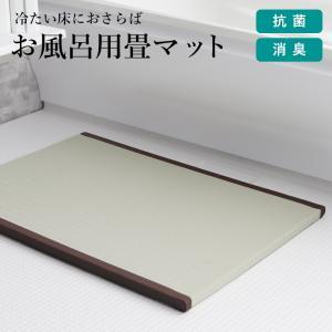 洗える畳 「お風呂用畳マット」 60×85cm たたみ・浴室マット・お風呂マット・たたみマット・抗菌・バスグッズ・バスマット|yamayuu