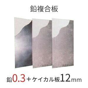 「ソフトカーム鉛複合板/0.3mm」 [鉛0.3mm+ケイカル板12mm] 910mm×1820mm 【強力防音&放射線防護に】 yamayuu