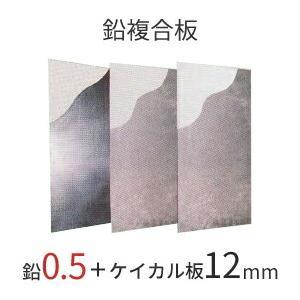 「ソフトカーム鉛複合板/0.5mm」 [鉛0.5mm+ケイカル板12mm] 910mm×1820mm 【強力防音&放射線防護に】 yamayuu