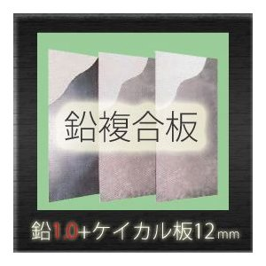 「ソフトカーム鉛複合板/1.0mm」 [鉛1.0mm+ケイカル板12mm] 910mm×1820mm 【強力防音&放射線防護に】 yamayuu