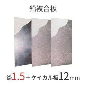 「ソフトカーム鉛複合板/1.5mm」 [鉛1.5mm+ケイカル板12mm] 910mm×1820mm 【強力防音&放射線防護に】 yamayuu