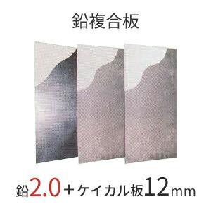 「ソフトカーム鉛複合板/2.0mm」 [鉛2.0mm+ケイカル板12mm] 910mm×1820mm 【強力防音&放射線防護に】 yamayuu
