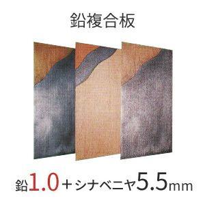 「ソフトカーム鉛複合板/1.0mm」 [鉛1.0mm+シナベニヤ5.5mm] 910mm×1820mm 【強力防音&放射線防護に】 yamayuu