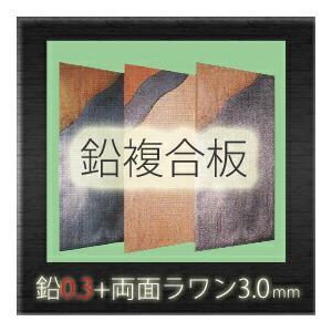 「ソフトカーム鉛複合板/0.3mm」 [鉛0.3mm+両面ラワンベニヤ3.0mm] 910mm×1820mm 【強力防音&放射線防護に】 yamayuu