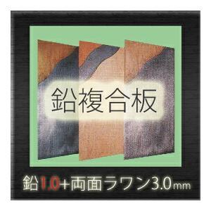 「ソフトカーム鉛複合板/1.0mm」 [鉛1.0mm+両面ラワンベニヤ3.0mm] 910mm×1820mm 【強力防音&放射線防護に】 yamayuu