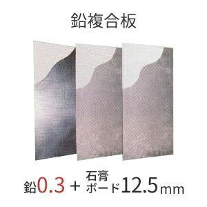 「ソフトカーム鉛複合板/0.3mm」 [鉛0.3mm+石膏ボード12.5mm] 910mm×1820mm 【強力防音&放射線防護に】 yamayuu