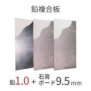 「ソフトカーム鉛複合板/1.0mm」 [鉛1.0mm+石膏ボード9.5mm] 910mm×1820mm 【強力防音&放射線防護に】 yamayuu
