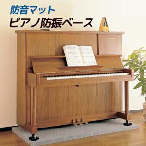 ピアノ防振ベース(1枚)オルガンやドラムにも♪|yamayuu