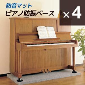 ピアノ防振ベース(4枚セット) yamayuu