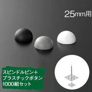 スピンドルピン+ボタンワッシャー 25mm用  1000組セット [厚さ25mmボード用] 【専用接着剤つき】 【標準タイプ】|yamayuu