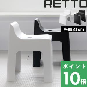 RETTO<レットー>ハイチェア ホワイト/ブラック バスチェア/風呂いす/浴室 I'MD yamayuu
