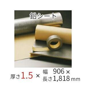 防音シート オンシャット鉛シート/1.5mm [鉛厚1.5mm×幅906mm×長さ1818mm(3×6タイプ)] 粘着なし 【強力防音&放射線防護に】 yamayuu