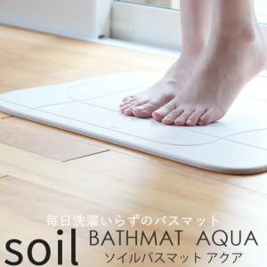 珪藻土 ソイル バスマット アクア SOIL BATHMAT AQUA Made in Japan|yamayuu