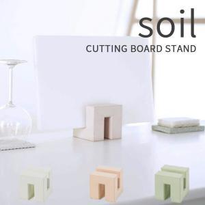soil ソイル 「カッティングボードスタンド」 珪藻土 まな板スタンド まな板立て まな板たて キ...