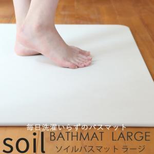 珪藻土 ソイル バスマット ラージ SOIL BATHMAT LARGE Made in Japan|yamayuu