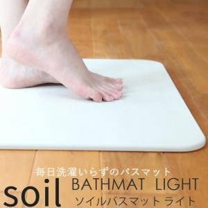 珪藻土 ソイル バスマット ライト SOIL BATHMAT Made in Japan|yamayuu