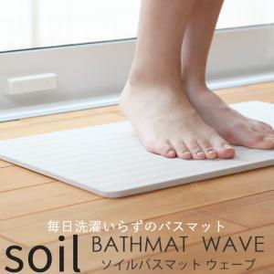 珪藻土 ソイル バスマット ウェーブ SOIL BATHMAT wave Made in Japan|yamayuu