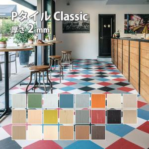 タジマ コンポジションビニル床タイル 「Pタイル Classic」 304.8×304.8 【厚2mm】 50枚セット|yamayuu