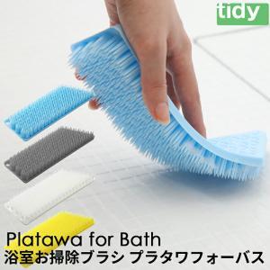 tidy ティディ 「プラタワ フォーバス」 お風呂 浴室 掃除 ブラシ たわし お掃除グッズ  バスクリーナー